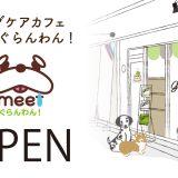 meet ぐらんわん!オープン