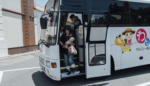 愛犬と一緒にバスツアー開催