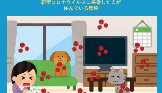 愛犬の新型コロナウィルス対策について