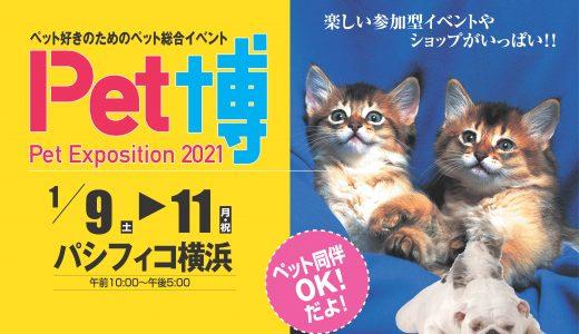 Pet博2021年1月に横浜で開催