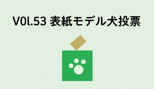 2021イキイキ犬賞 表紙モデル権 読者投票結果